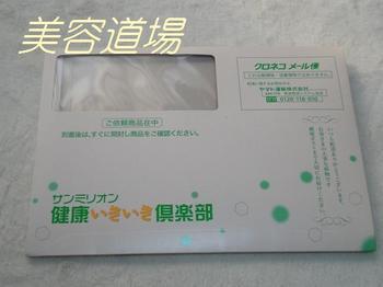 黒酢 封筒.JPG